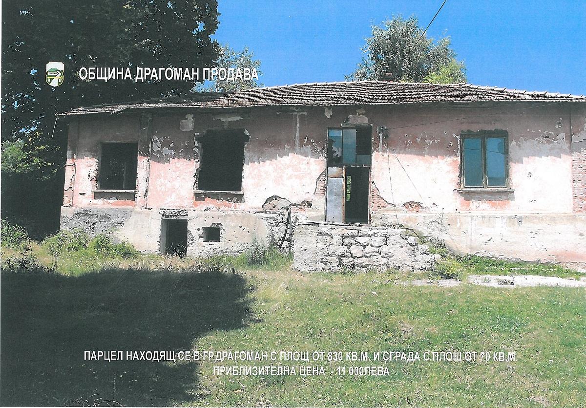 Разглеждате: Общински имоти за продан